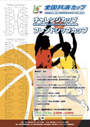 2012_kentai_poster